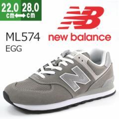 秋新作 秋色 即納 あす着 送料無料 スニーカー メンズ レディース ニューバランス ローカット 靴 New Balance ML574