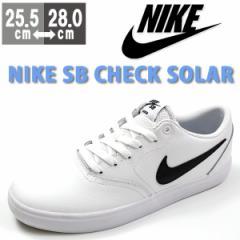 即納 あす着 送料無料 スニーカー メンズ ナイキ ローカット 靴 NIKE SB CHECK SOLAR 843895