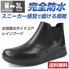 即納 あす着 送料無料 レインブーツ メンズ ショート 長靴 Mon Frere RB8903