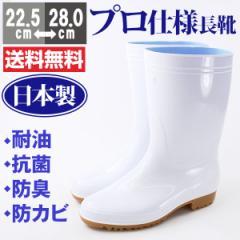 即納 あす着 送料無料 レインブーツ メンズ レディース 業務用安全長靴 ZONA G3