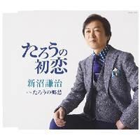 CD / 新沼謙治 / たろうの初恋 (歌詞付)