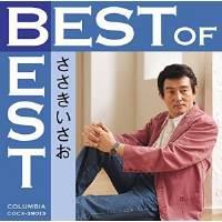 CD / ささきいさお / ベスト・オブ・ベスト ささきいさお