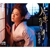 CD / 竹川美子 / 片恋おぼろ月/ちゃっきり節