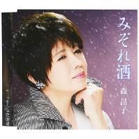 CD / 森昌子 / みぞれ酒/そんな恋酒場