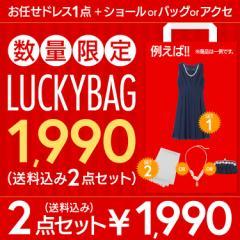 福袋 2点セット サイズが選べる パーティードレス ワンピース パンツドレス セットアップ セット ショール パーティーバッグ