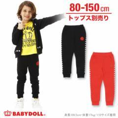SALE50%OFF アウトレット 親子ペア スタッズ  ロングパンツ(トップス別売り) ベビーサイズ キッズ 子供服-0067K(150cmあり)