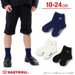NEW 3Pクルーソックスセット 靴下3足セット 雑貨 フォーマル ベビーサイズ キッズ ベビードール BABYDOLL 子供服 0165