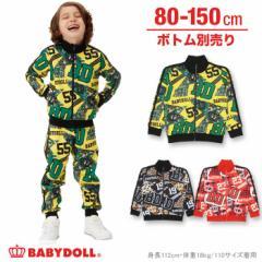 SALE60%OFF アウトレット 親子ペア ジップジャケット(ボトム別売り) ベビーサイズ キッズ ベビードール BABYDOLL 子供服 -0219K