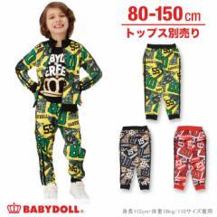【4/22まで】60%OFF SALE アウトレット 親子ペア ロングパンツ(トップス別売り)-0220K ベビーサイズ キッズ ベビードール 子供服
