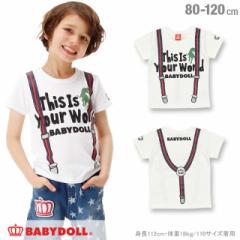親子ペア 恐竜メッセージ Tシャツ ベビーサイズ キッズ ベビードール ペアルック 子供服-0300K