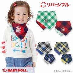 NEW リバーシブル アフガンスタイ/よだれかけ スカーフ ベビーサイズ ベビードール BABYDOLL 新生児 子供服 -0319(v30)
