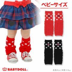 NEW レッグウォーマー ドット 女の子 ベビーサイズ 子供用 ベビードール BABYDOLL 子供服 -0334