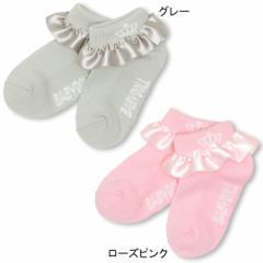 NEW フリル付きガールズソックス 靴下 レッグウェア フォーマル ベビーサイズ キッズ ベビードール BABYDOLL 子供服 0337