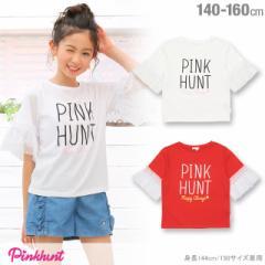 SS_SALE50%OFF PINKHUNT 袖チュール Tシャツ キッズ ジュニア ベビードール 子供服-0435K