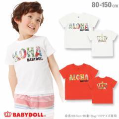 NEW 親子ペア ALOHA Tシャツ-ベビー キッズ ジュニア ベビードール ペアルック 子供服-0472K(150cmあり)
