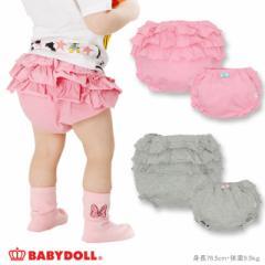 NEW フリル付きブルマ おむつカバー 雑貨 ベビーサイズ ベビードール BABYDOLL 子供服 -0706(v30)