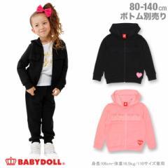 NEW フリル ジップパーカー 0956K ベビードール BABYDOLL 子供服 ベビーサイズ キッズ 女の子 セットアップ 羽織 シンプル