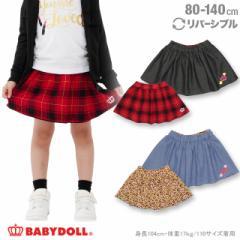 SALE 50%OFF FW リバーシブル スカート 0962K ベビードール 子供服 ベビーサイズ キッズ 女の子