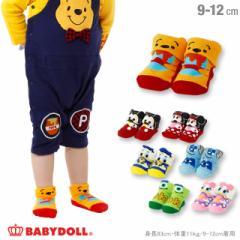 NEW ディズニー ベビーソックス 1044 ベビードール BABYDOLL 子供服 ベビーサイズ 赤ちゃん 雑貨 靴下 コスプレ DISNEY