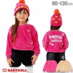 FW_SALE50%OFF ボア トレーナー 1543K ベビードール 子供服 ベビーサイズ キッズ 女の子 あったか もこもこ