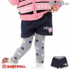 11/2NEW 裏シャギー 王冠 ワッペン ニットデニム ショートパンツ 1779K ベビードール 子供服 ベビーサイズ キッズ 女の子 やわらか