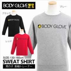 【Wow!セール】BODY GLOVE ボディグローブ 長袖トレーナー  キッズ・ジュニア(男の子)  130cm 140cm 150cm 160cm