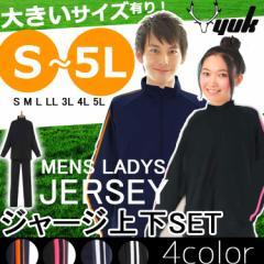 【S-5L】大きいサイズ有 ジャージ 上下 セット メンズ レディース 大人 【当店オリジナル】YUK ユック ジャージ 上下