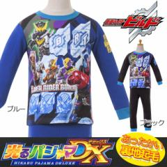 【決算セール】仮面ライダービルド 光るパジャマ 男の子 上下セット 変身 なりきり ヒーロー ボーイズ こども 100cm 110cm 120cm