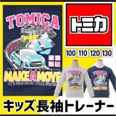 【セール】トミカ TOMICA 長袖トレーナー  キッズ トレーナー 裏毛 春秋冬 男の子   100cm 110cm 120cm 130cm