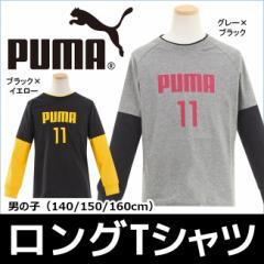 【セール】プーマ PUMA 男の子 長袖Tシャツ ジュニア 綿100 ロンt 子供 tシャツ  キッズ・ジュニア(男の子)140cm/150cm/160cm