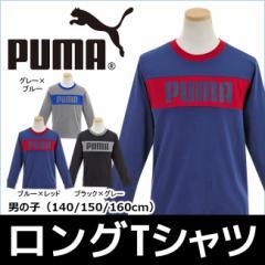 【セール】プーマ PUMA 男の子 長袖Tシャツ キッズ ジュニア 綿100 ロンt  キッズ・ジュニア(男の子)140cm/150cm/160cm