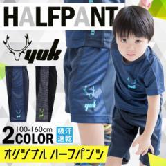 【決算セール】YUK ユック オリジナル ハーフパンツ 男の子 100cm/110cm/120cm/130cm/140cm/150cm/160cm