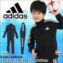 ◆アディダス adidas  ジャージ上下セット裏トリコット起毛 子供 キッズ・ジュニア(男の子)100cm/110cm/120cm/130cm/140cm/150cm/160cm