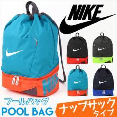 ◆ナイキ NIKE プールバッグ スイムバッグ リュック 男の子 女の子 キッズ( 2ルーム ナップサック )ジュニア 水泳バッグ H41×W26×D16cm