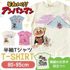【決算セール】アンパンマン 半袖 Tシャツ (Tシャツ 半袖 おしゃれ ベビー 和柄 半袖Tシャツ クールネック 男の子 女の子 )