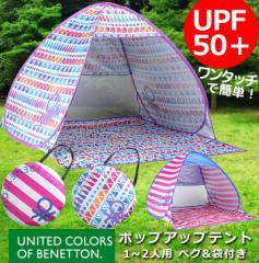 ◆ベネトン BENETTON ポップアップテント ワンタッチテント UVカット 1〜2人用 おしゃれ UPF50+ 紫外線カット  ペグ付き