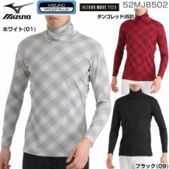 ミズノ メンズ ゴルフウェア バイオネクスト 防風 タートルネック 長袖シャツ 52MJ8502 2018年秋冬モデル M-XL