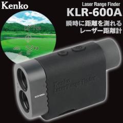 ケンコー・トキナー レーザー距離計 レーザーレンジファインダー KLR-600A