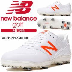 ニューバランス ゴルフシューズ メンズ MG996 ソフトスパイク