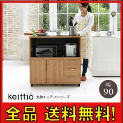 【送料無料!ポイント10%】Keittio 北欧キッチンシリーズ 幅90 キッチンカウンター レンジ収納  キャスター付き 間仕切り キッチン収納