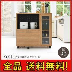 【送料無料!ポイント10%】Keittio 北欧キッチンシリーズ 幅90 キッチンカウンター 食器収納付き  大型レンジ対応 おしゃれ 間仕切り収納