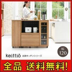 【送料無料!ポイント10%】Keittio 北欧キッチンシリーズ 幅120 キッチンカウンター 収納庫付き  オーブンレンジ対応 間仕切りカウンタ