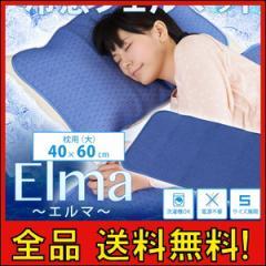 【送料無料!ポイント2%】ひんやり!冷感ジェルマット Elma 40×60  寝具 マット カバー シーツ パッド 快眠 節電 エコ クール