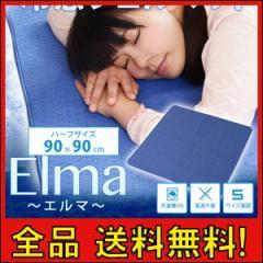 【送料無料!ポイント2%】ひんやり!冷感ジェルマット Elma 90×90  寝具 マット カバー シーツ パッド 快眠 節電 エコ クール