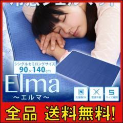 【送料無料!ポイント2%】ひんやり!冷感ジェルマット Elma 90×140  寝具 マット カバー シーツ パッド 快眠 節電 エコ クール