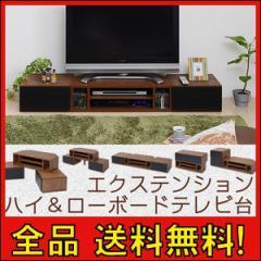 【送料無料!ポイント10%】エクステンション ハイ&ローボード テレビ台  コーナー テレビボード 30型 ロータイプ リビングボード