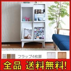 【送料無料!ポイント5%】6BOXシリーズ ディスプレイラック フラップ 4枚扉  本棚 書棚 ディスプレイ棚  雑誌収納