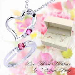 ダイヤ ラブ ハート ネックレス 3ストーン シルバー リング セット 選べる 誕生石 ハート ジュエリー 送料無料 誕生日プレゼント ギフト