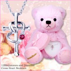 ネックレス レディース クロス ハート (十字架) ダイヤ&誕生石 シルバー テディベア付 誕生日プレゼント 女性