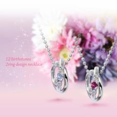 天然ダイヤモンド×12誕生石天 2連リングトップネックレス 送料無料 クリスマス
